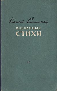 Конст. Симонов. Избранные стихи голос ю такая россия новая лирика избранные стихотворения