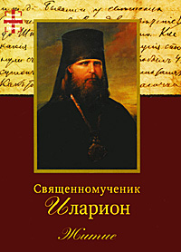 Священномученик Иларион. Житие священномученик киприан епископ карфагенский книга о единстве церкви