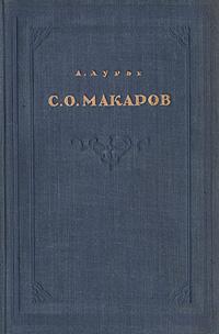 С. О. Макаров