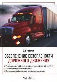Zakazat.ru Обеспечение безопасности дорожного движения. В. П. Ковалев