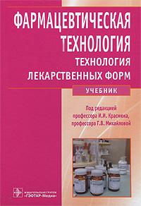 Под редакцией И. И. Краснюка, Г. В. Михайловой Фармацевтическая технология. Технология лекарственных форм