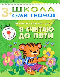 купить Д. Денисова Я считаю до пяти. Для занятий с детьми от 3 до 4 лет по цене 105 рублей