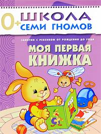 Д. Денисова Моя первая книжка. Занятия с ребенком от рождения до года владимир маринович станислав озимов первая школа футбола для детей от 3х лет