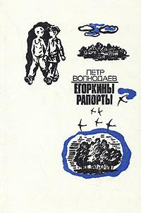 таким образом в книге Петр Волкодаев