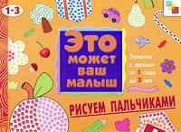 Елена Янушко Рисуем пальчиками круг шлифовальный makita p 43555 10 шт
