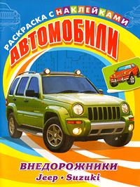 Автомобили. Внедорожники. Jeep, Suzuki. Раскраска с наклейками для мальчиков