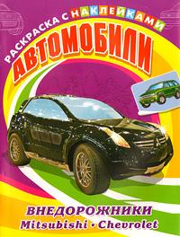 Автомобили. Внедорожники. Mitsubishi, Chevrolet. Раскраска с наклейками для мальчиков