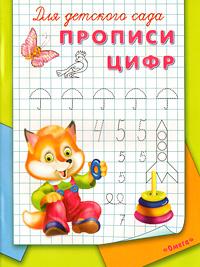 Для детского сада. Прописи цифр лента цифр наглядное пособие для детского сада и начальной школы