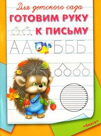 Для детского сада. Готовим руку к письму готовим руку к письму развивающие прописи