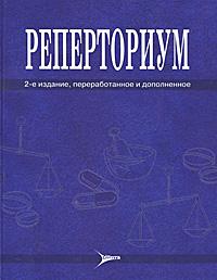 Татьяна Агеева Реперториум книга мастеров
