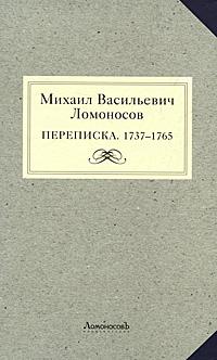Михаил Васильевич Ломоносов. Переписка. 1737-1765. Михаил Ломоносов