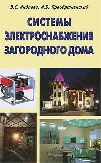 В. С. Андреев, А. Б. Преображенский Системы электроснабжения загородного дома