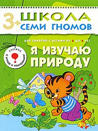 Дарья Денисова Я изучаю природу. Для занятий с детьми от 3 до 4 лет ходжет сара трусс джонатан птицы рыбы насекомые от эскиза до картины