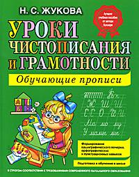Уроки чистописания и грамотности. Обучающие прописи. Н.С. Жукова