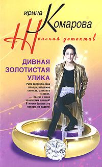 Ирина Комарова Дивная золотистая улика вильмонт е раз улика два улика