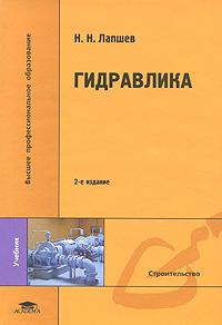 абразивные колпачки и насадки основы Н. Н. Лапшев Гидравлика