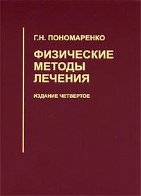 Г. Н. Пономаренко Физические методы лечения