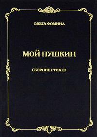 Ольга Фомина Мой Пушкин без автора пушкин