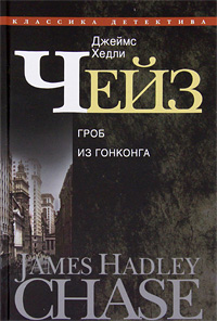 Джеймс Хедли Чейз Джеймс Хедли Чейз. Собрание сочинений в 30 томах. Том 17 джеймс хедли чейз судите сами осторожный убийца