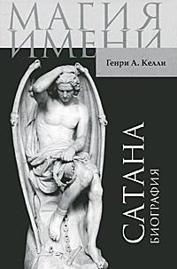 Генри А. Келли Сатана. Биография евангелие от сатаны