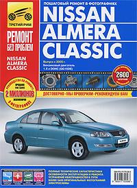 А. В. Капустин, П. А. Горлин, И. С. Горфин Nissan Almera Classic. Руководство по эксплуатации, техническому обслуживанию и ремонту