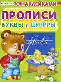 Купить Прописи. Буквы и цифры. Раскраска с наклейками для малышей