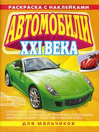 Автомобили XXI века. Раскраска с наклейками для мальчиков илья щеголев графология xxi века