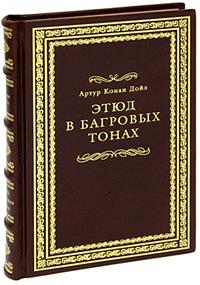 Артур Конан Дойл Этюд в багровых тонах (подарочное издание) дойл а к все приключения шерлока холмса
