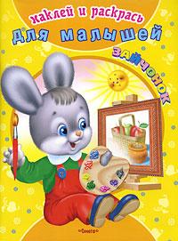 Зайчонок. Раскраска раскраска кроссовки для детей