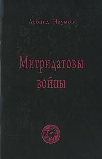 Леонид Наумов Митридатовы войны