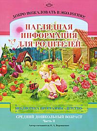 О. А. Воронкевич Добро пожаловать в экологию! Средний дошкольный возраст. Наглядная информация для родителей. Часть 2