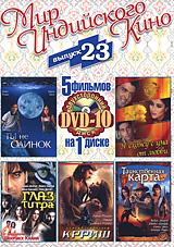 Мир Индийского кино, выпуск 23: Ты не одинок / Я схожу с ума от любви / Глаз тигра / Крриш / Таинственная карта