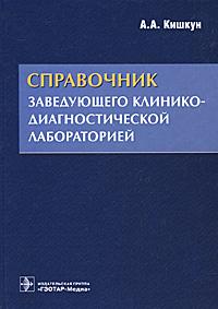 Справочник заведующего клинико-диагностической лабораторией. А. А. Кишкун