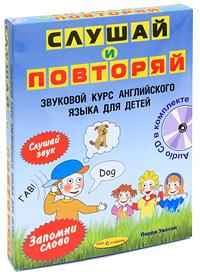 Перри Уилсон Звуковой курс английского языка для детей (+ Audio CD) курс английского языка для маленьких детей набор для говорящей ручки знаток