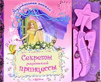 Юлия Латушко Секреты маленькой принцессы. Книжка-игрушка как стать принцессой книга