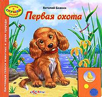Виталий Бианки Первая охота. Книжка-игрушка книжка игрушка первая книжка k s kids