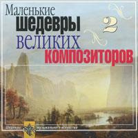 Маленькие шедевры великих композиторов 2 би смарт говорящий логопед