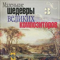Маленькие шедевры великих композиторов 3 би смарт говорящий логопед