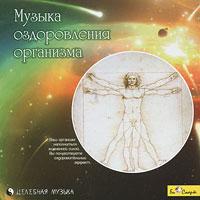 Zakazat.ru Музыка оздоровления организма