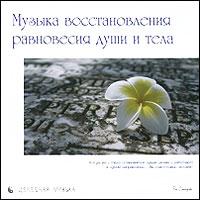 Zakazat.ru Музыка восстановления равновесия души и тела