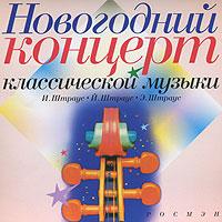 Венский филармонический оркестр,Лорин Маазель,Вернер Хинк Новогодний концерт классической музыки шедевры классической музыки все выпуски 4cdmp3