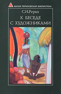 С. Н. Рерих К беседе с художниками