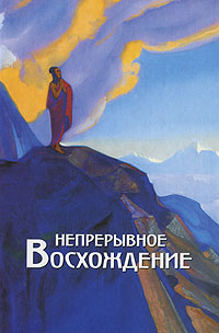 Непрерывное восхождение. Том 2. Часть 1. П. Ф. Беликов