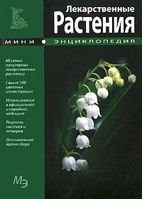 Лекарственные растения растения лекарственные справочник