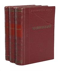 Маяковский. В 3 томах (комплект из 3 книг) в маяковский собрание стихотворений маяковского комплетк из 2 книг