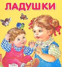 Ладушки росмэн книжка раскладушка колыбельные веселые гармошки