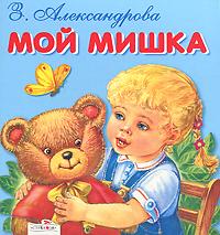 З. Александрова Мой Мишка росмэн книжка раскладушка колыбельные веселые гармошки