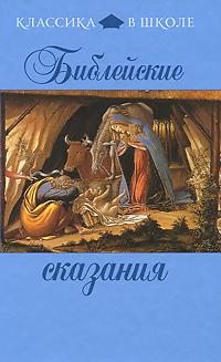 Библейские сказания сборник библейские сказания