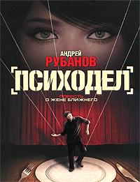 Андрей Рубанов Психодел старый болван людоед