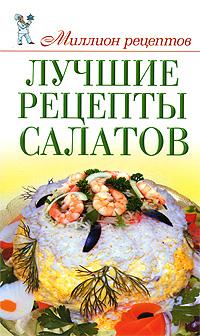 О. В. Сладкова Лучшие рецепты салатов отсутствует лучшие рецепты сладкая пицца